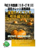 ガイドブック号外編No.1 - 北海道立生涯学習推進センター