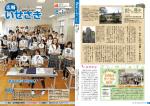広報いせさき8月1日号全体版(7MB)(PDF文書)