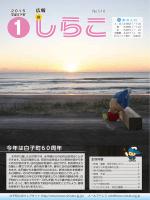 平成27年1月号(pdf:2.56 MB)