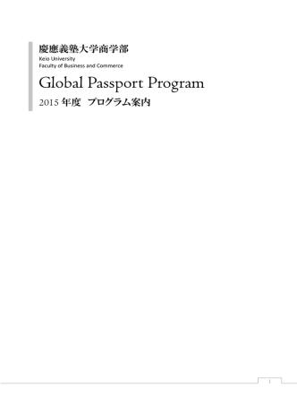 2015年度GPPプログラム案内(PDF版) - 慶應義塾大学-塾生HP