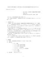 平成27年度 - 鉄道・運輸機構