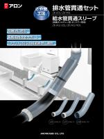 排水管貫通セット100