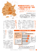 p4-5 連携中枢都市圏制度 [PDFファイル/912KB]