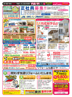 最新号 - 三原で広告なら中川広告