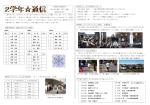 茨城県立波崎高校 第 2 学年通信 第 7 号 HP H27/1/14 発行 新年