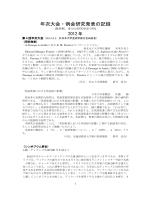 年次大会・例会研究発表の記録 - fortuna