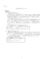 PDF:365KB
