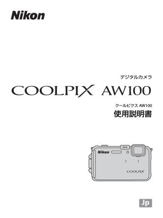 COOLPIX AW100 使用説明書 (12.3 MB)