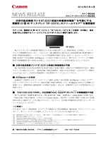 次世代放送規格 ITU-R BT.2020 色域の映像素材確認 ※1 を可能にする