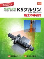 補強筋:平鋼 - 京都スペーサー
