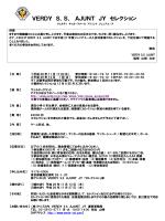 VERDY S.S. AJUNT JY セレクション