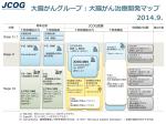 大腸がんグループ:大腸がん治療開発マップ 2014.9.