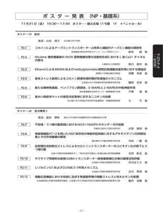 (ポスター発表 (NP・基礎系))