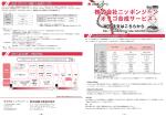 株式会社ニッポンジーン オリゴ合成サービス 株式会社ニッポンジーン