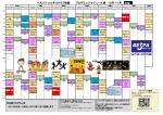 ベスパフィットネスクラブ松阪 プログラムスケジュール表 10月~1月 松阪