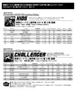 CHALLENGER - 桶川スポーツランド