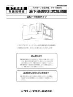 WM-VSBタイプ 施工要領書/取扱説明書 1202⑧