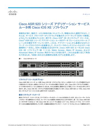 Cisco ASR 920 シリーズ アグリゲーション サービス ルータ用 Cisco IOS