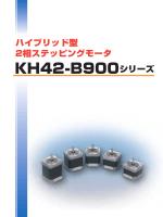 ハイブリッド型 2相ステッピングモータ KH42-B900シリーズ