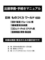 主催者マニュアル(PDF:8739KB)