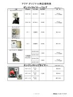 アクア オリジナル商品価格表 ゼンマイタイマー