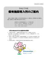 平成27年度保育施設等入所のご案内(PDFファイル 790.4KB)