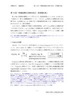 講義ノート - 名城大学