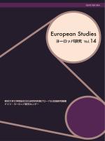 PDF版 - 東京大学 ドイツ・ヨーロッパ研究センター