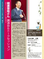 樋渡啓祐さん︵樋渡社中 - NPO法人まちづくり学校