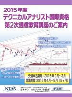 2015年2次通信パンフレット - 日本テクニカルアナリスト協会