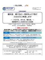 圏央道 寒川北IC~海老名JCT間が 3月8日に開通します