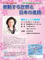 櫻井よしこ氏 講演会 - 産経新聞烏山サービスセンター