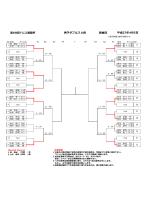 組合 - 大東市テニス連盟;pdf