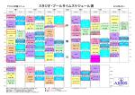 スタジオ・プールタイムスケジュール表