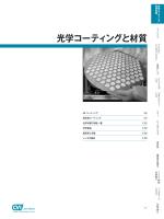 光学コーティングと材質(PDF)