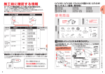 施工説明書(「P3~P8」の手順参照)