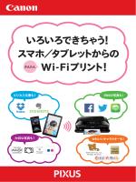 Wi-Fiプリントの設定手順をご紹介!