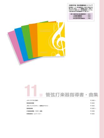 11章 管弦打楽器指導書・曲集