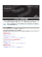 CLIP STUDIO PAINT インストールガイド