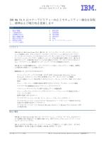 IBMMQV8.0はスケーラビリティー向上とセキュリティー強化を実現 し