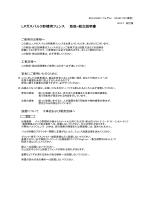 LPガスバルク貯槽用フェンス 取扱・組立説明書