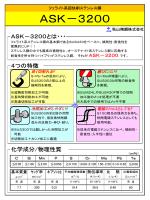 ASK-3200 - 秋山精鋼株式会社