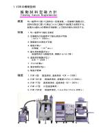 振動試料型磁力計