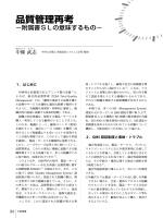 品質管理再考 -附属書SLの意味するもの-(PDFファイル)