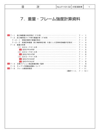 7.重量・フレーム強度計算資料