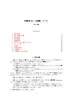 代数学XC(本郷)ノート