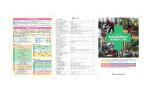 安全用品(PDF)