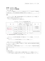 (第3章 コンクリート橋)(PDF:1414KB)