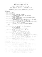 第4回ソフトマター研究会 プログラム 期日: 2015年1月6日(火)~8日