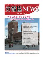 労福協NEWS No.72(2015.1)を発行しました